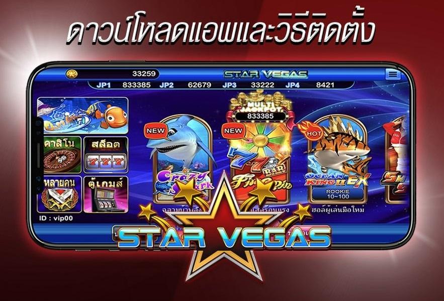 ดาวน์โหลด Star Vegas